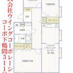 コーポ下鶴間511号室間取り図
