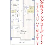 NICアーバンハイム桜ヶ丘103号室間取り図