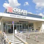 クリエイトSD栄小菅ヶ谷店550m(周辺)