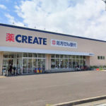 クリエイトS・D新白根店950m(周辺)