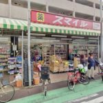 ドラッグストアスマイル川崎浅田店4m(周辺)