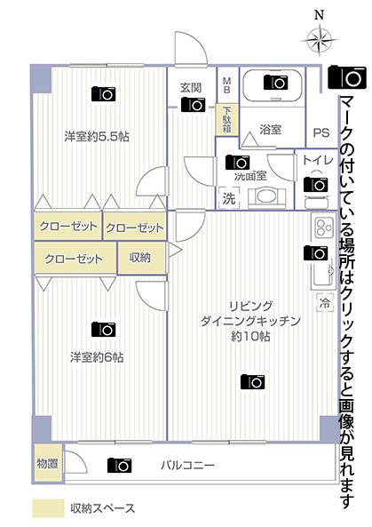 六浦荘団地C棟718号室画像リンク用間取り図