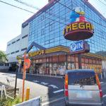ドン・キホーテMEGA横浜青葉台店850m(周辺)