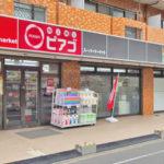 miniピアゴ横浜白山1丁目店700m(周辺)