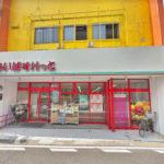 スーパーはすぐ近くにあるので、毎日のお買い物も楽です。まいばすけっと平間駅北店256m(周辺)