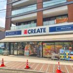 クリエイトSD保土ヶ谷洪福寺店650m(周辺)