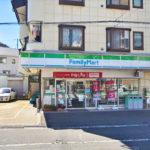 ファミリーマート横浜白根店782m(周辺)