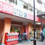 ビッグ・エー横浜南神大寺団地店437m 近くにスーパーもあるので買い物もらくです(周辺)