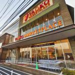 ヤオコー平塚宮松町店。駅チカでお買い物施設が充実しています。(周辺)