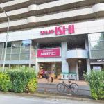 成城石井青葉台店750m スーパーも近くにあるので、毎日のお買い物も楽です