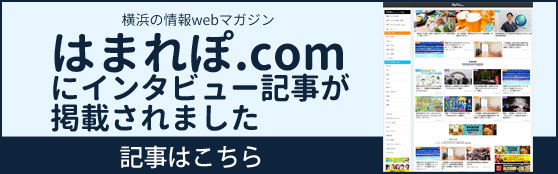 横浜の情報発信サイトはまれぽ