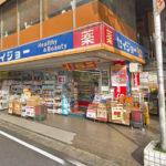 くすりセイジョー柿生駅前店 約408m(周辺)
