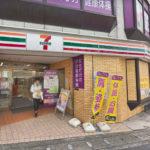 セブンイレブン川崎柿生駅前店322m(周辺)