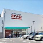 エイビイ新鶴見店 550m  マンションから尻手駅周辺にかけてスーパーやコンビニなど充実しています。(周辺)