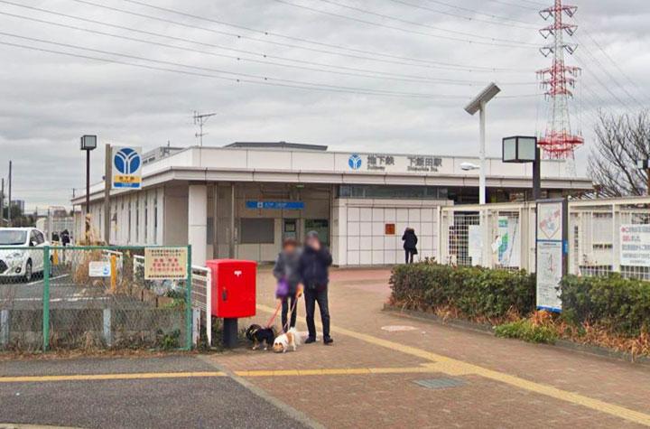 31下飯田駅