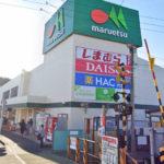 マルエツ柿生店550m ドラッグストアや100円ショップが入った便利なスーパー(周辺)