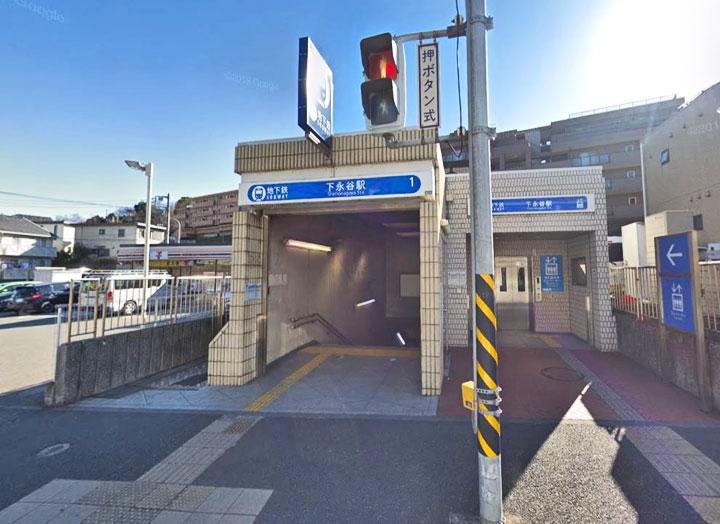 25下永谷駅