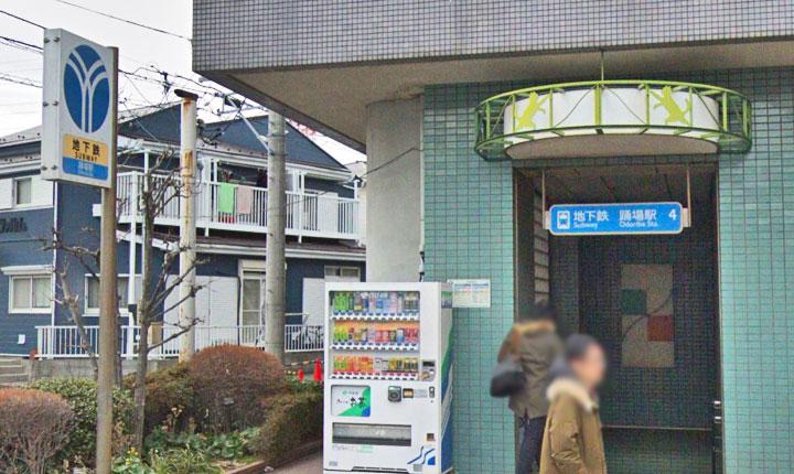 28踊場駅