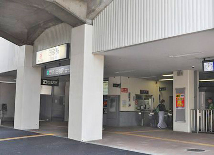 21田奈駅