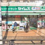 ドラッグセイムス鶴巻店300m 便利なドラッグストア(周辺)