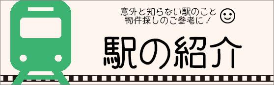 神奈川県にある駅の紹介