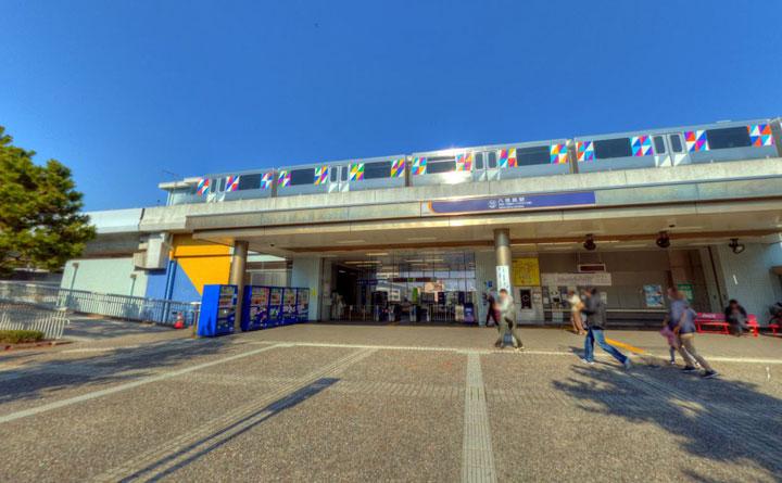 10八景島駅