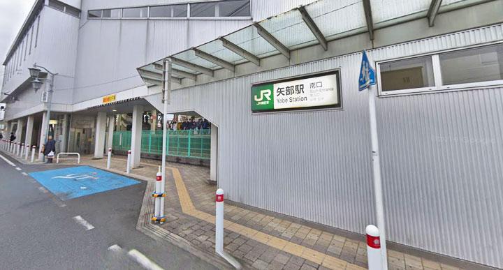 14矢部駅