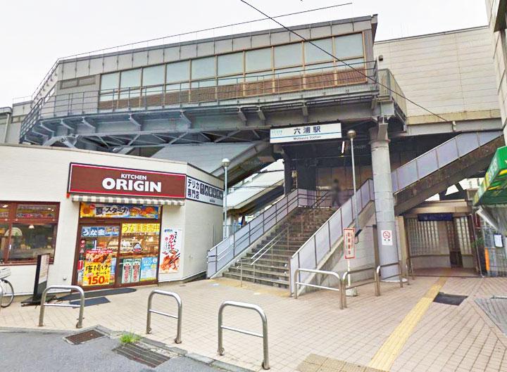 02六浦駅