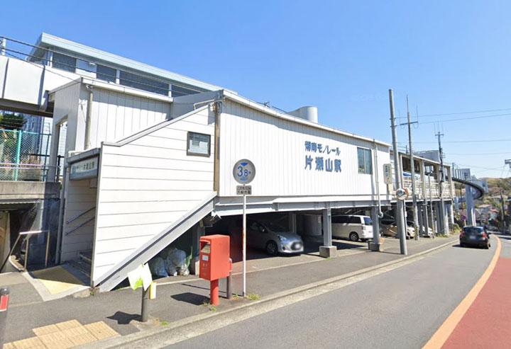 06片瀬山駅