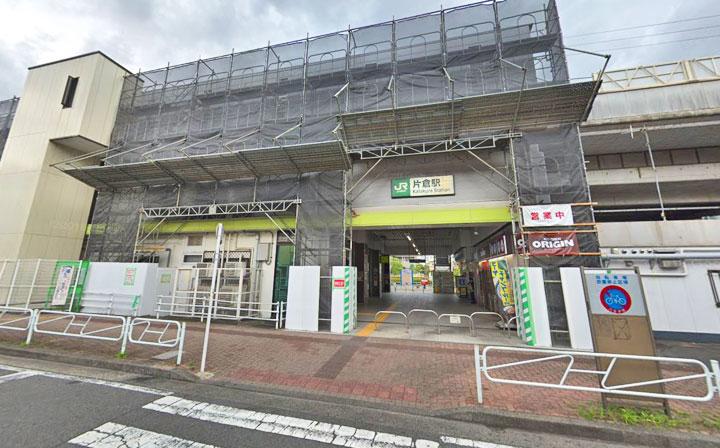 19片倉駅