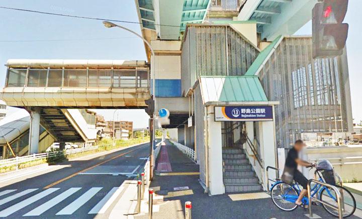 13野島公園駅