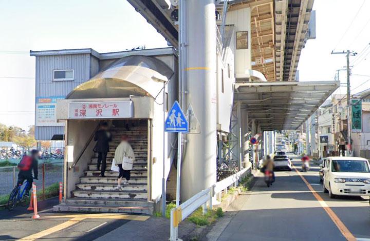 04湘南深沢駅