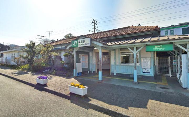 17早川駅