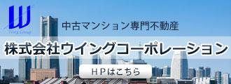横浜の中古マンション専門不動産会社ウイングコーポレーション、横浜ヒルパーク神の木ハイツ601号室ホームページへのリンク画像