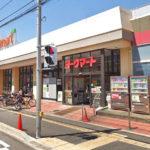 ヨークマート六会店400m 駅周辺は生活に便利なお店が揃っています(周辺)
