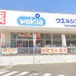 ウエルシア六会日大前駅東口店300m(周辺)