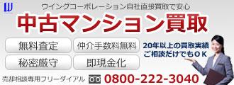 横浜の中古マンション専門不動産会社ウイングコーポレーションの買い取りページへのリンク画像