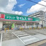 ドラッグセイムスいぶき野店83m(周辺)