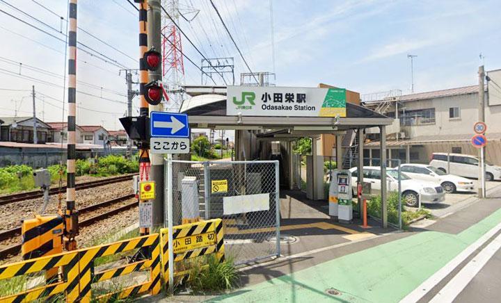 支線4小田栄駅