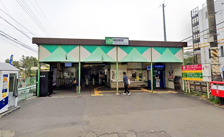 16稲田堤駅
