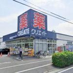 クリエイトS・D鶴見大東町店400m(周辺)