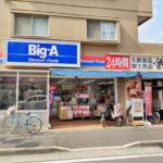 ビッグ・エー横浜潮田町店280m(周辺)