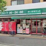 まいばすけっと蒔田店1249m(周辺)