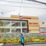 イトーヨーカドー食品館厚木店926m(周辺)