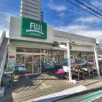 FUJI北久里浜店約260m 近隣には買物が出来るお店が充実しています  (周辺)