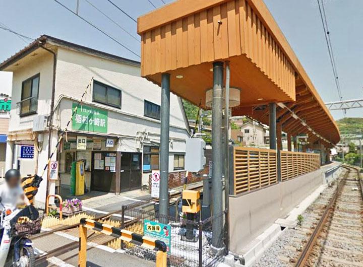 10稲村ヶ崎駅