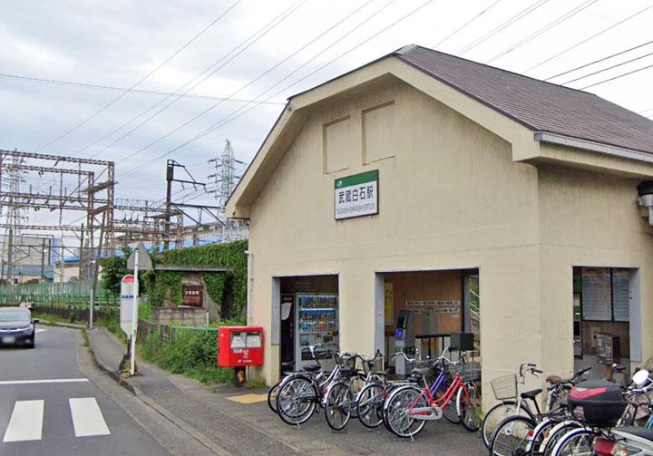 7武蔵白石駅