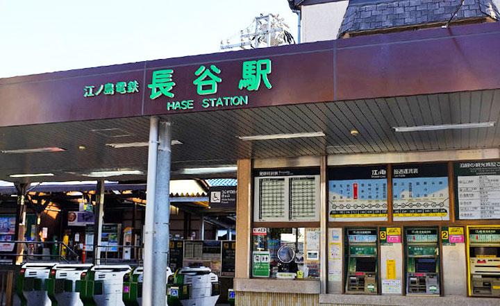 12長谷駅