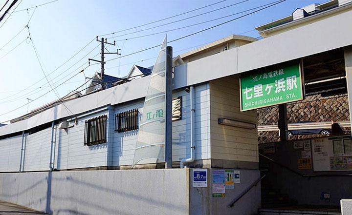 09七里ヶ浜駅