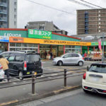 京急ストア約210m すぐ近くにスーパーがあるので買物もらくです(周辺)